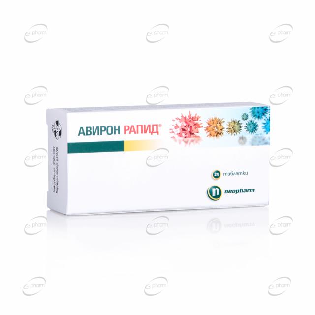 AVIRON RAPID таблетки