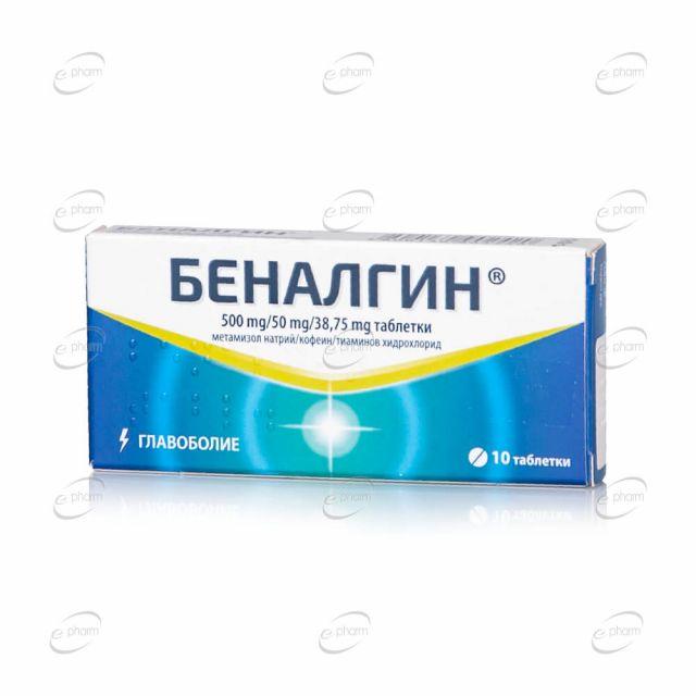 БЕНАЛГИН таблетки