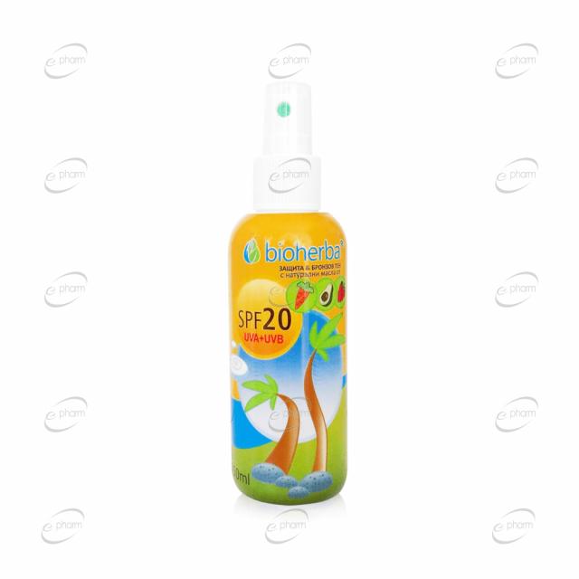 BIOHERBA слънцезащитно олио SPF 20
