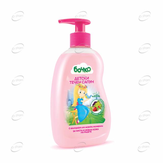 БОЧКО Детски течен сапун - сочни плодове