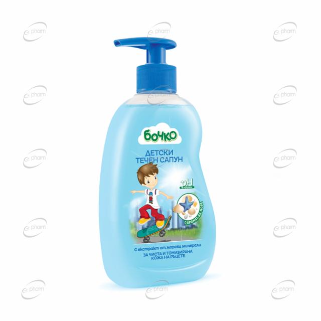 БОЧКО Детски течен сапун - море