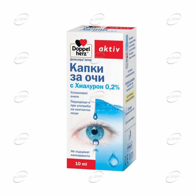 Допелхерц актив Капки за очи с хиалурон 0,2%
