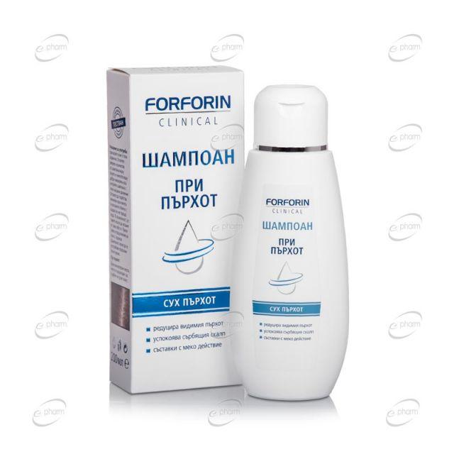 FORFORIN clinical шампоан при сух пърхот