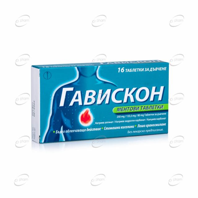 ГАВИСКОН таблетка за дъвчене