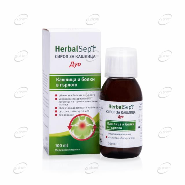 Herbal Sept Сироп За Кашлица Duo