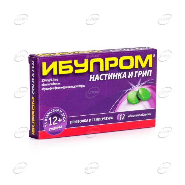 ИБУПРОМ настинка и грип