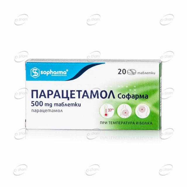 ПАРАЦЕТАМОЛ СОФАРМА таблетки