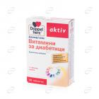 Допелхерц актив Витамини за диабетици