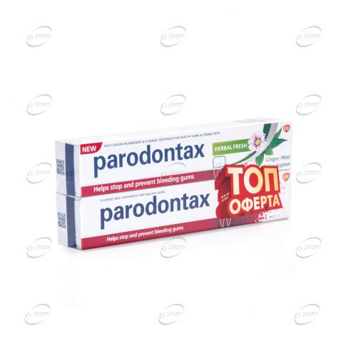 PARODONTAX ПРОМО classic + herbal fresh