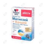 Допелхерц актив Магнезий + Калций + Витамин D3 + Мед + Манган