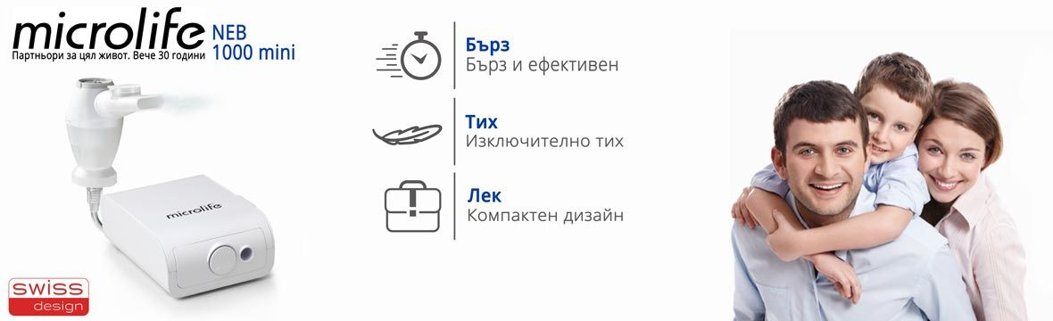 https://epharm.bg/microlife-neb1000-mini.html