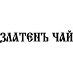 ЗЛАТЕНЪ ЧАЙ