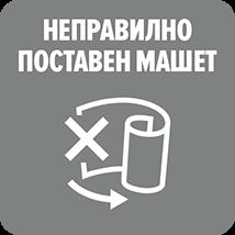 редупреждение за неправилно поставен маншет