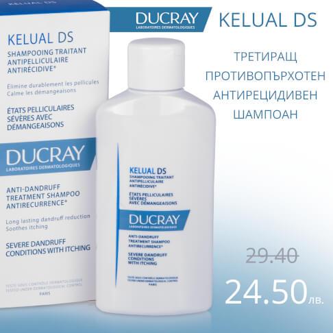 Ducray Kelual DS