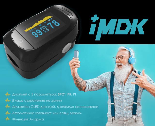 IMDK C101 A2 пулсоксиемтър