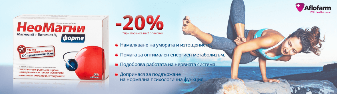 НеоМагни ФОРТЕ