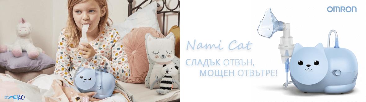 OMRON Nami Cat